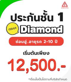 ประกันชั้น 1 diamond 12,500